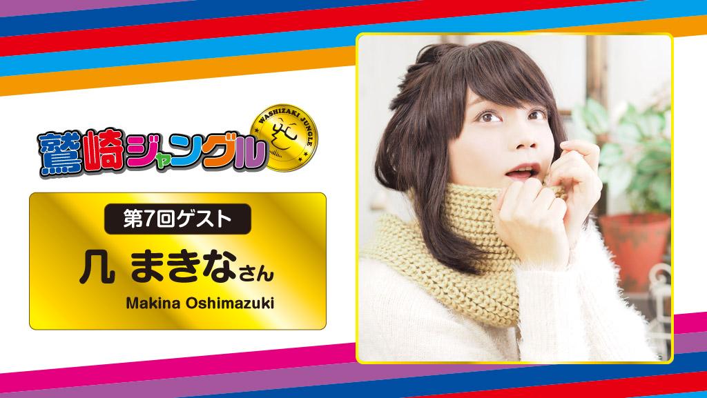第7回鷲崎ジャングル ゲスト:几まきなさん MC:鷲崎健さん