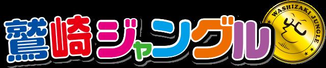 鷲崎ジャングル|MC鷲崎健さんがお送りする女性声優中心のイベント!